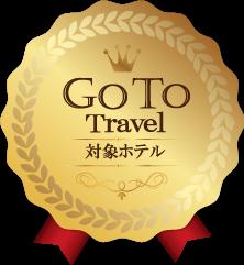 GoToTravel対象ホテル
